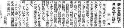 2007年2月9日(山陽新聞)新事業開拓で6商品を認定